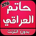 اغاني حاتم العراقي 2016 icon
