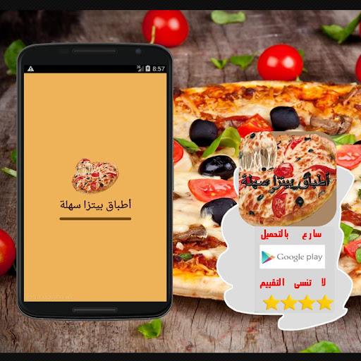 أطباق بيتزا سهلة