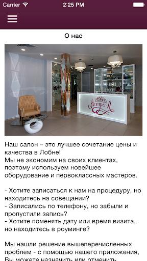 Салон красоты Астра-Л