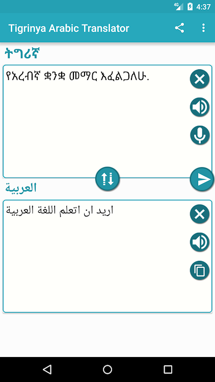 Tigrinya Arabic Translator – (Android Apps) — AppAgg