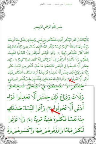 القرآن الكريم - تفسير ابن كثير screenshot 2