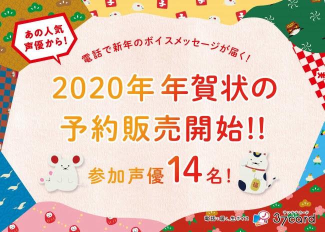 [迷迷動漫] 2020年 聲優賀年卡 井上和彦、 小野友樹、 梶裕貴、…14位豪華陣容參加