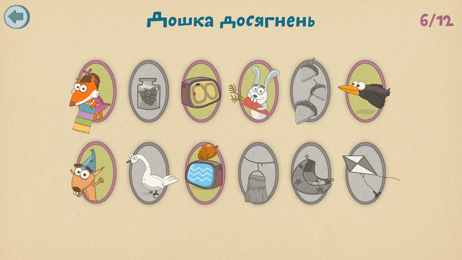 Всяка Музяка - karaoke game- screenshot