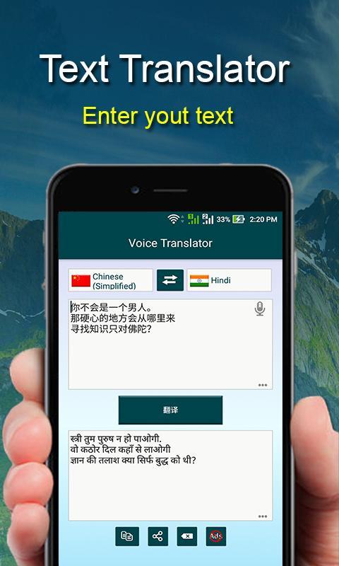 Скриншот Hindi to Chinese Translator