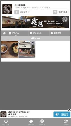 玩免費遊戲APP|下載つけ麺 炎馬 app不用錢|硬是要APP