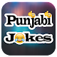 Download Punjabi Jokes : Latest ਪੰਜਾਬੀ ਮਜ਼ਾਕ (Hit+Best) For PC Windows and Mac