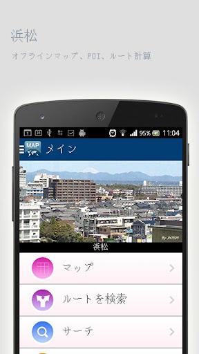 浜松オフラインマップ