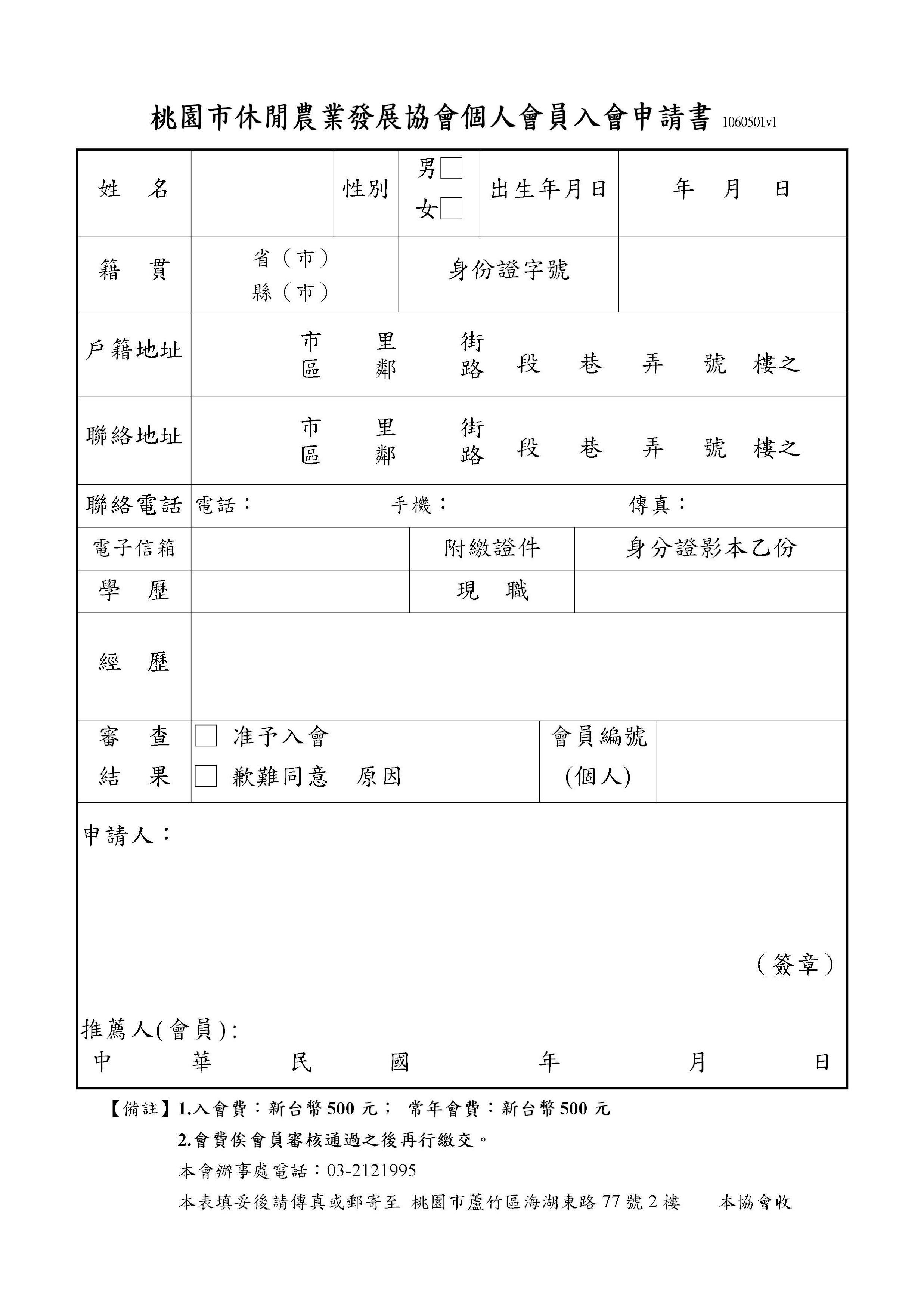 個人會員入會申請書 1060501v1