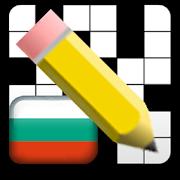 Бързи Кръстословици- български