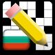 Бързи Кръстословици- български Android apk