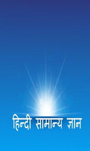 Hindi Knowledge Book