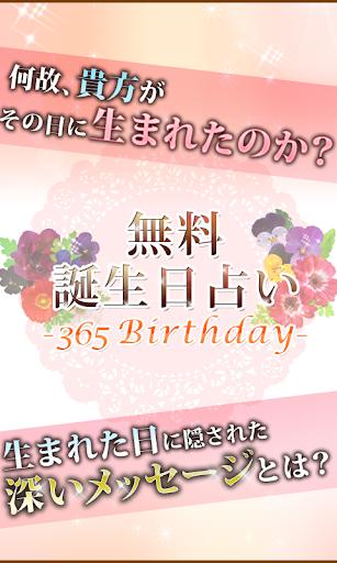 【無料】365日 誕生日占い