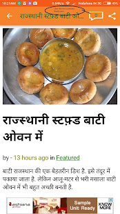 Indian recipes in hindi apps on google play screenshot image forumfinder Choice Image