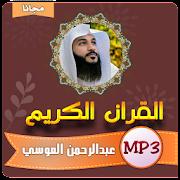 عبد الرحمن العوسي القران الكريم كامل بجودة عالية