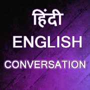 Hindi English Conversation | इंग्लिश हिंदी बातचीत