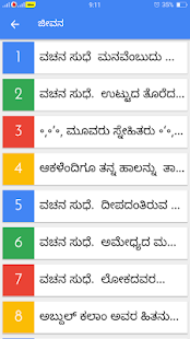 Kannada Status Latest 2017 - náhled