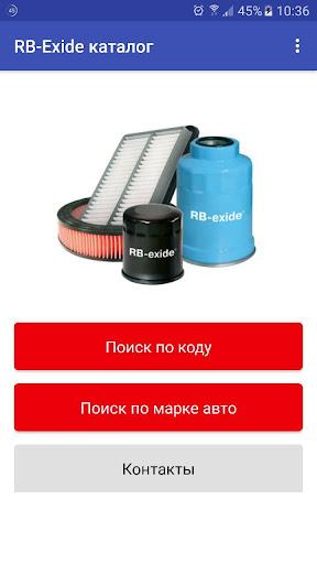RB-Exide u043au0430u0442u0430u043bu043eu0433  screenshots 1