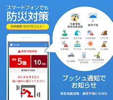 防災速報 - 地震、津波、豪雨など、災害情報をいち早くお届けのおすすめ画像1
