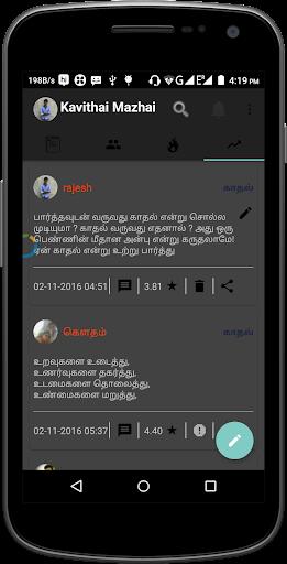 社交必備免費app推薦|Kavithai Mazhai-Tamil線上免付費app下載|3C達人阿輝的APP
