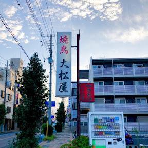 知られざるやきとりの町・埼玉県東松山市 / 東松山名物みそだれやきとり発祥の店「大松屋」