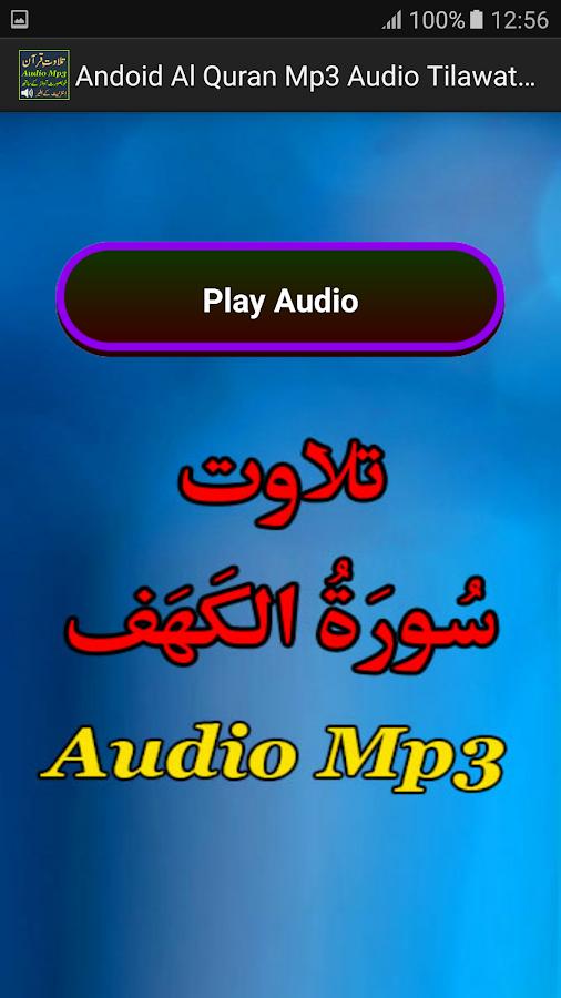 Al Quran Pak Mp3 Audio App- screenshot