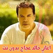اغاني خالد عجاج بدون انترنت khaled agag