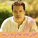 اغاني خالد عجاج بدون انترنت khaled agag Download for PC Windows 10/8/7