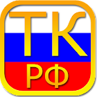 Labor Code of Russia Free icon