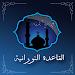 Qaida Norania with sound icon
