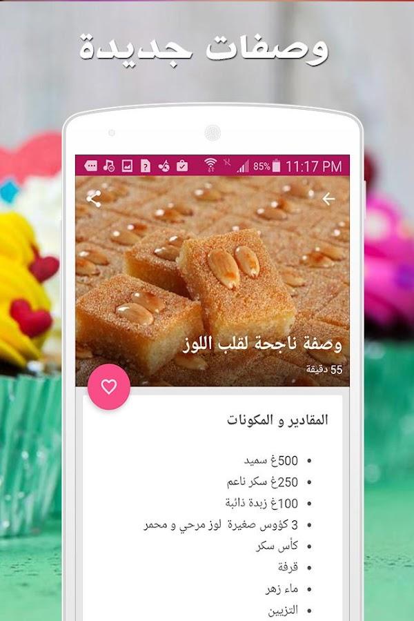 Top حلويات Samira tv - Android Apps on Google Play OP48