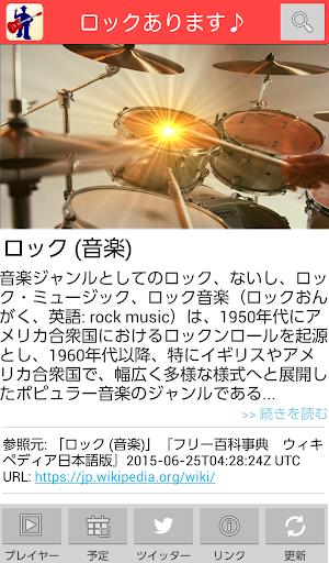 玩免費音樂APP|下載ロック専門 - ロックンアップ - 洋楽も邦楽も無料で見放題 app不用錢|硬是要APP