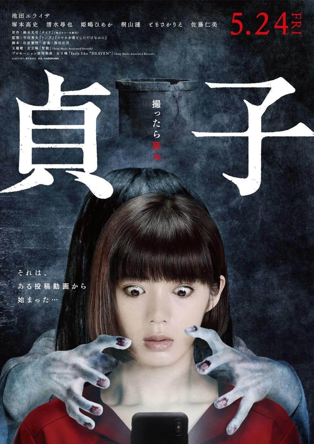 8. Sadako