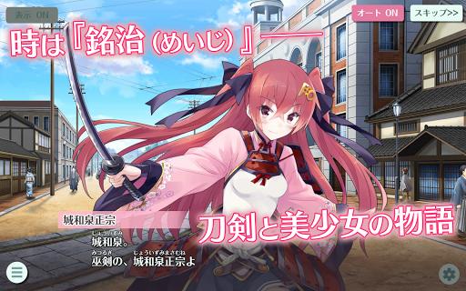 天華百剣 -斬- 4.0.0 screenshots 2