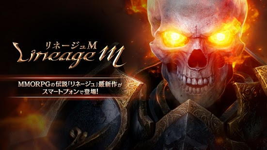 Lineage M(リネージュM) Screenshot