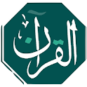 The 10 Reading Of The Quran icon