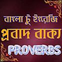 প্রবাদ বাক্য -proverbs icon