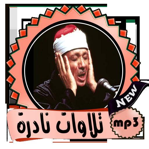 60 hizb mp3 gratuit abdelbasset