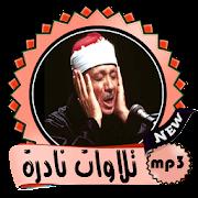 أجمل التلاوات النادرة عبدالباسط