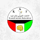 Download Kuwait Karate Federation For PC Windows and Mac