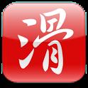 滑機輸入法:好用的中文,注音輸入法 icon