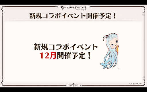 新規コラボイベント開催予定!