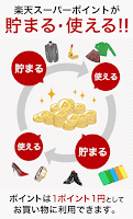 Screenshot of 楽天市場 ショッピングアプリ いつでもポイント2倍!