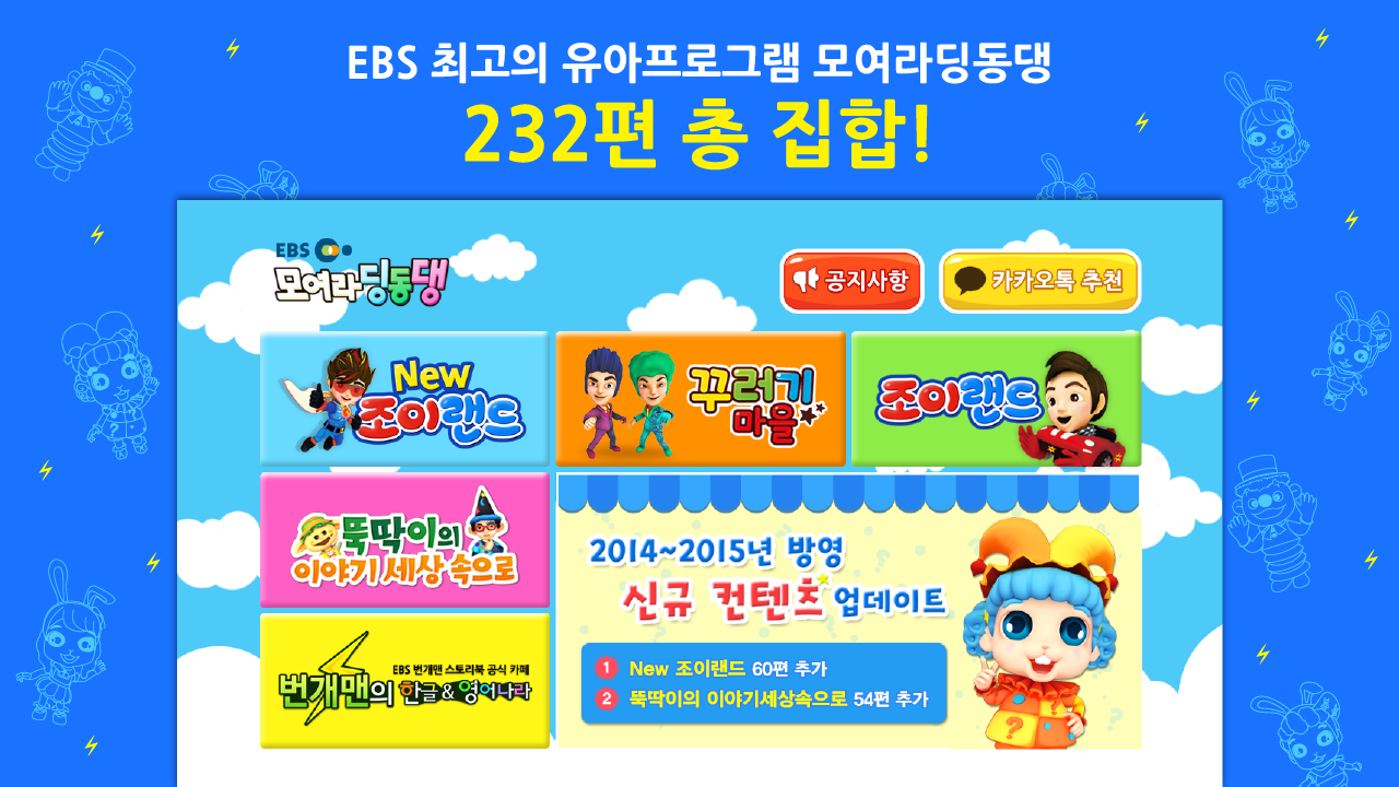 EBS 모여라 딩동댕- screenshot