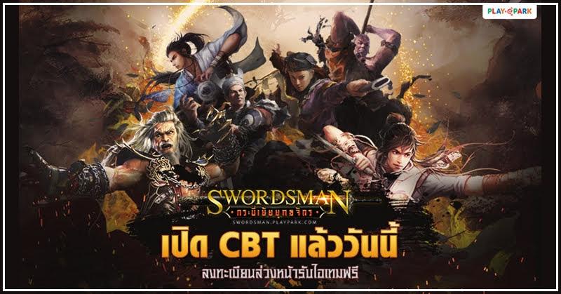 Swordsman กระบี่เย้ยยุทธจักร CBT แล้ว พร้อมแจกไอเทมเพียบ