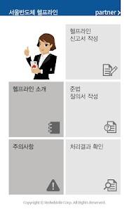 서울반도체 헬프라인 screenshot 0