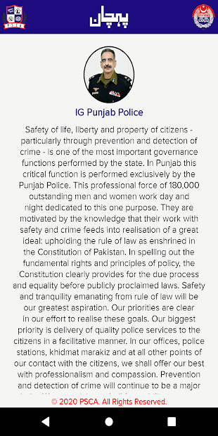 Pehchaan – Criminal Record Check