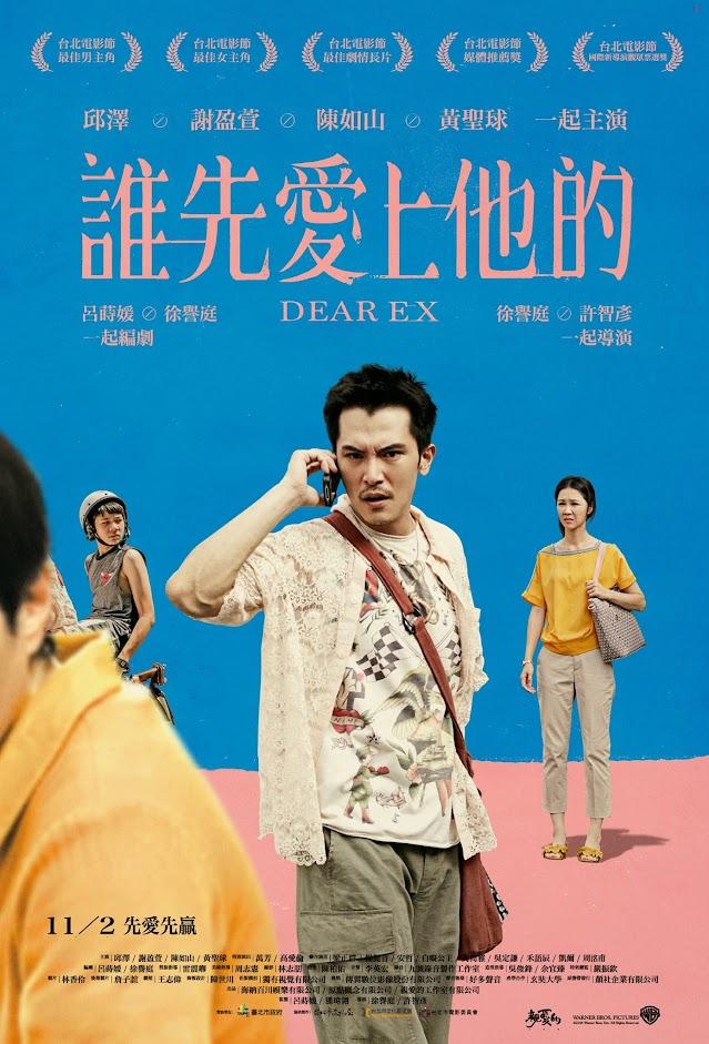 誰先愛上他的 (Dear EX, 2018)