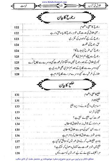 Talaq In Islam:Talaq Ka Anjam screenshot 5