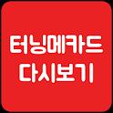 터닝메카드 다시보기 - 무료 icon