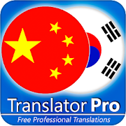 Korean - Chinese Translator ( Text to Speech )
